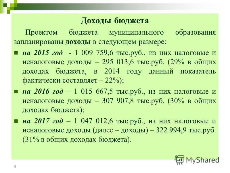 Доходы бюджета Проектом бюджета муниципального образования запланированы доходы в следующем размере: на 2015 год - 1 009 759,6 тыс.руб., из них налоговые и неналоговые доходы – 295 013,6 тыс.руб. (29% в общих доходах бюджета, в 2014 году данный показ