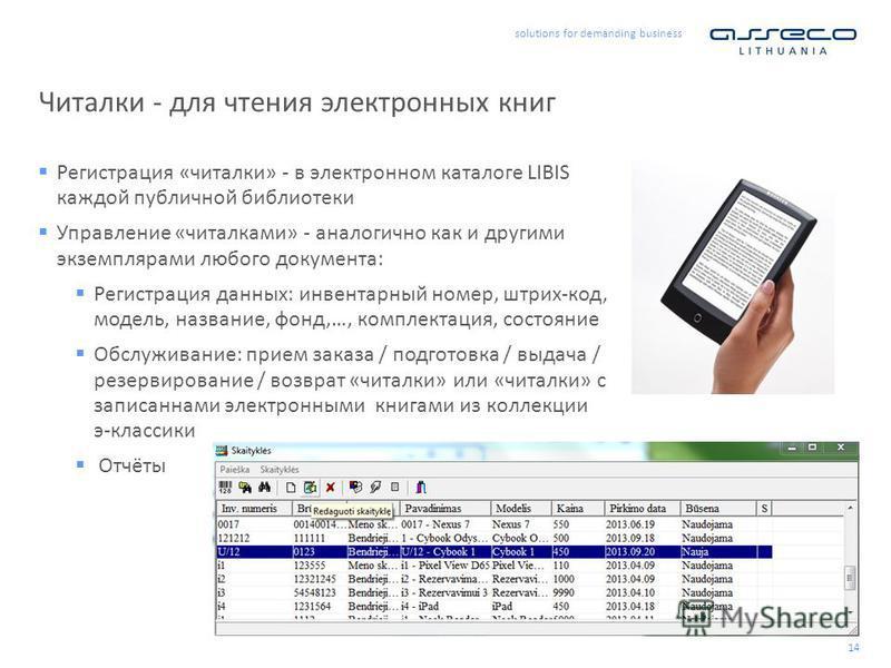 solutions for demanding business 14 Читалки - для чтения электронных книг Регистрация «читалки» - в электронном каталоге LIBIS каждой публичной библиотеки Управление «читалками» - аналогично как и другими экземплярами любого документа: Регистрация да