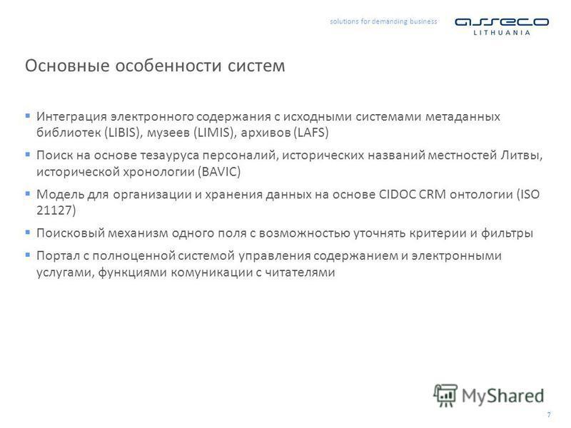 solutions for demanding business 7 Интеграция электронного содержания с исходными системами метаданных библиотек (LIBIS), музеев (LIMIS), архивов (LAFS) Поиск на основе тезауруса персоналий, исторических названий местностей Литвы, исторической хронол