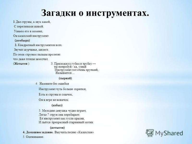 Загадки о инструментах. 1 Две струны, а звук какой, С переливами живой. Узнаем его в момент, Он казахский инструмент (домбыра) 2. Квадратный инструментов всех. Звучит журчанье, шелест. По семи струнам пальцы пролетят что даже птицы замолчат. (Жетыген
