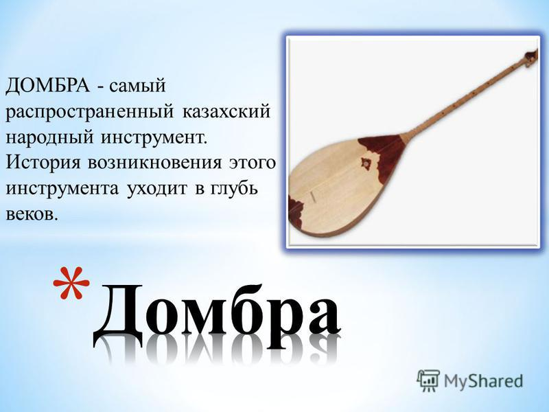ДОМБРА - самый распространенный казахский народный инструмент. История возникновения этого инструмента уходит в глубь веков.