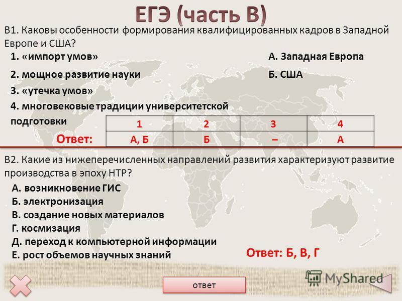 B1. Каковы особенности формирования квалифицированных кадров в Западной Европе и США? Ответ: В2. Какие из нижеперечисленных направлений развития характеризуют развитие производства в эпоху НТР? Ответ: Б, В, Г ответ 1. «импорт умов»А. Западная Европа