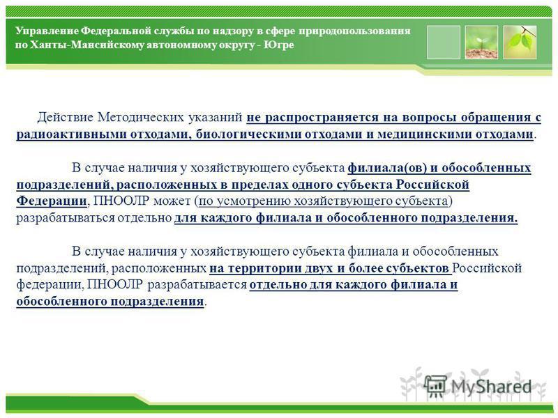 www.themegallery.com Управление Федеральной службы по надзору в сфере природопользования по Ханты-Мансийскому автономному округу - Югре Действие Методических указаний не распространяется на вопросы обращения с радиоактивными отходами, биологическими
