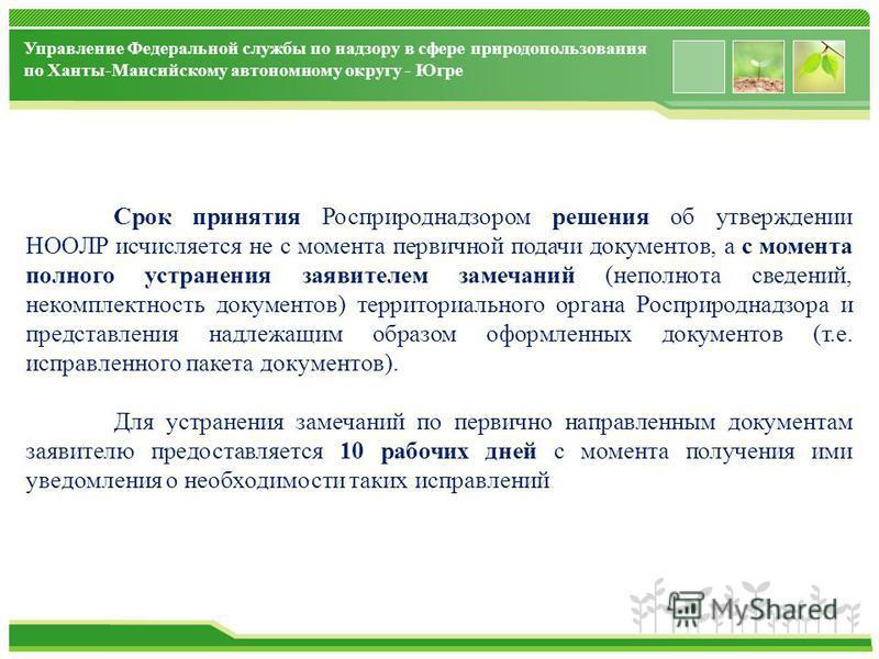 www.themegallery.com Управление Федеральной службы по надзору в сфере природопользования по Ханты-Мансийскому автономному округу - Югре Срок принятия Росприроднадзором решения об утверждении НООЛР исчисляется не с момента первичной подачи документов,