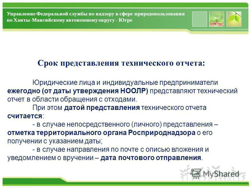 www.themegallery.com Управление Федеральной службы по надзору в сфере природопользования по Ханты-Мансийскому автономному округу - Югре Срок представления технического отчета: Юридические лица и индивидуальные предприниматели ежегодно (от даты утверж