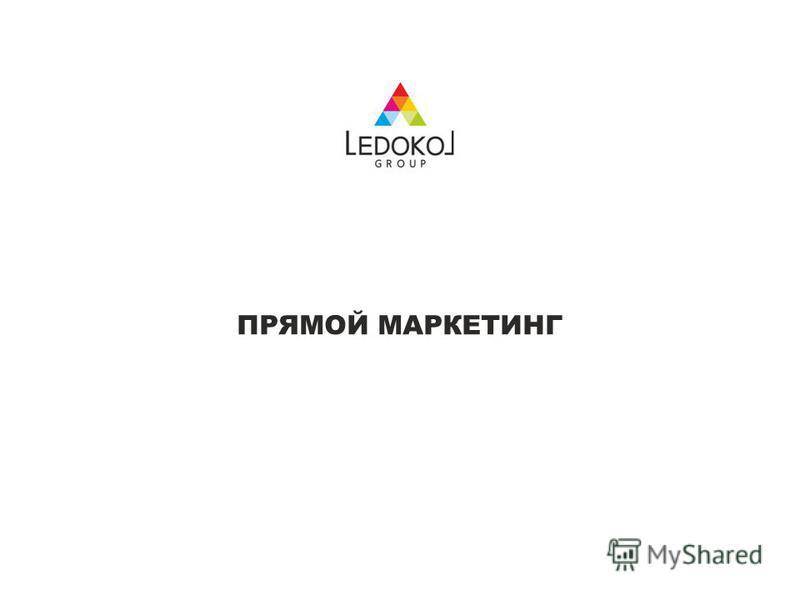 ПРЯМОЙ МАРКЕТИНГ