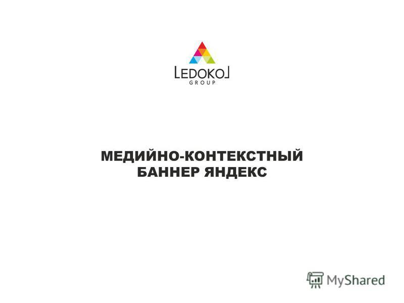 МЕДИЙНО-КОНТЕКСТНЫЙ БАННЕР ЯНДЕКС