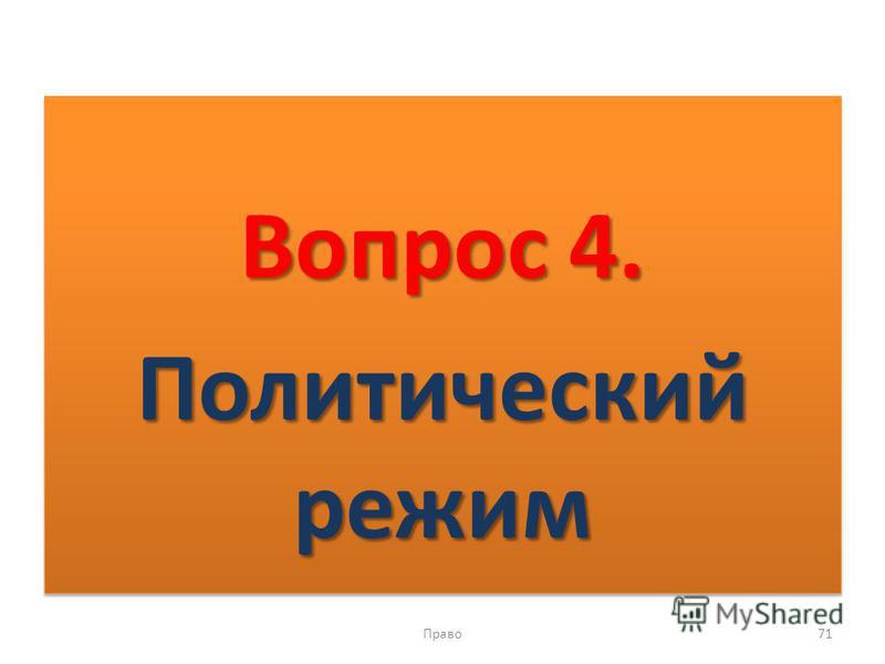 Вопрос 4. Политический режим Вопрос 4. Политический режим Право 71