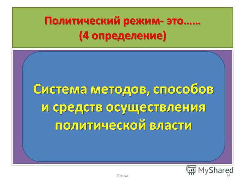 Политический режим- это…… (4 определение) Право 76 Система методов, способов и средств осуществления политической власти