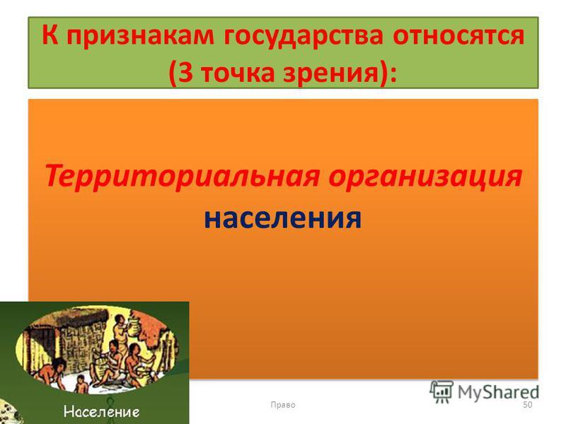 К признакам государства относятся (3 точка зрения): Территориальная организация населения Право 50