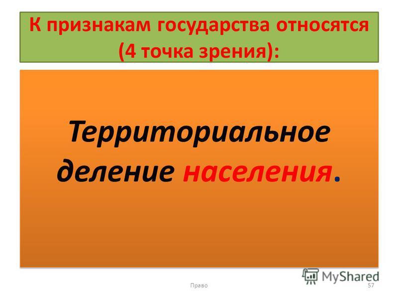 К признакам государства относятся (4 точка зрения): Территориальное деление населения. Право 57