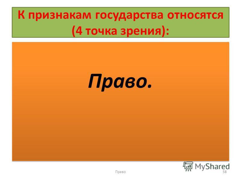 К признакам государства относятся (4 точка зрения): Право. Право 58