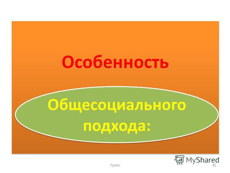 Особенность Право 81 Общесоциального подхода: