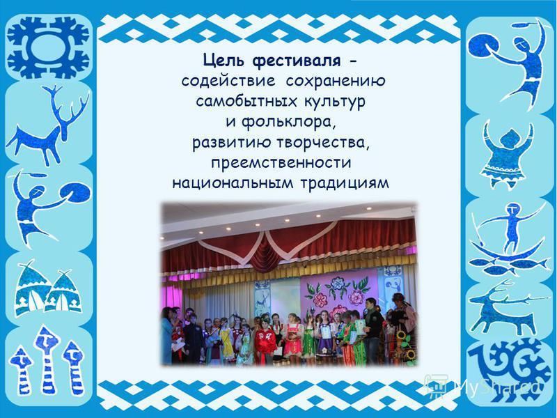 Цель фестиваля - содействие сохранению самобытных культур и фольклора, развитию творчества, преемственности национальным традициям