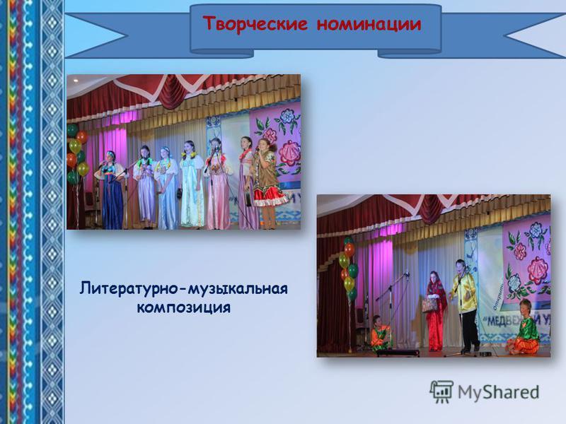Творческие номинации Литературно-музыкальная композиция