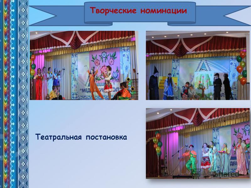 Творческие номинации Театральная постановка