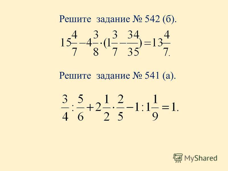 Решите задание 542 (б). Решите задание 541 (а).