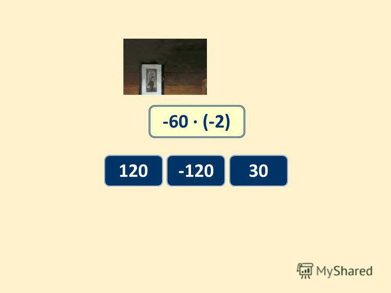 -60 (-2) 120-12030