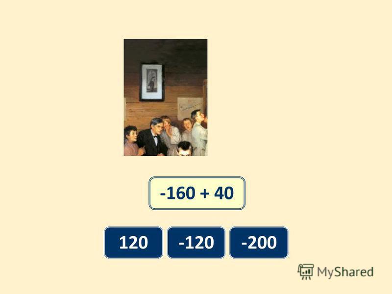 -160 + 40 120-120-200