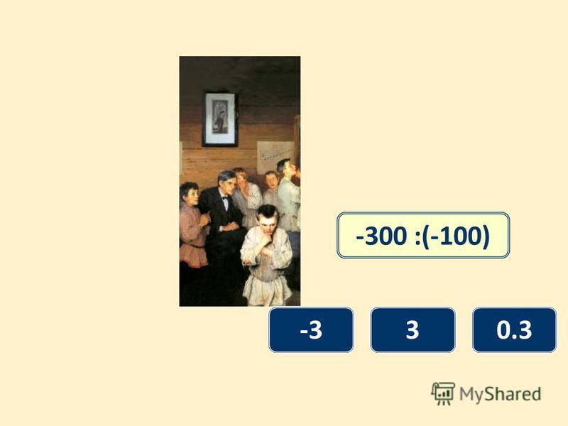 -300 :(-100) -330.3