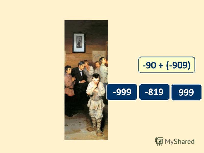 -90 + (-909) -999-819 999