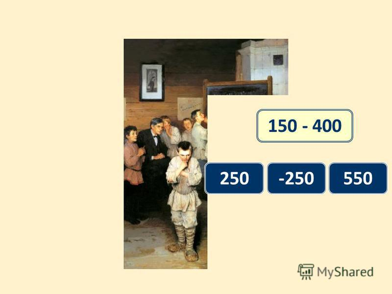 150 - 400 250-250550