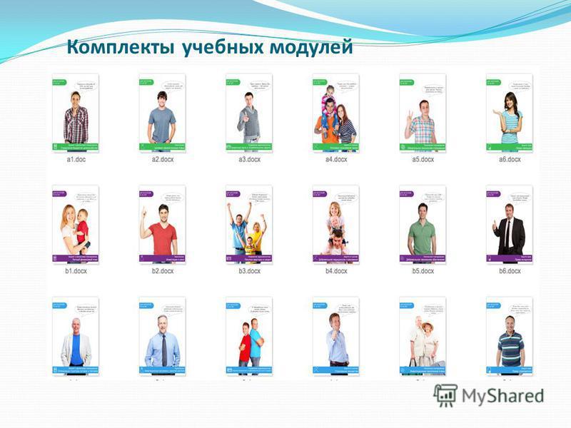 Комплекты учебных модулей
