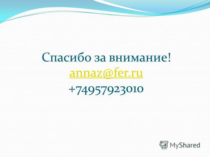 Спасибо за внимание! annaz@fer.ru +74957923010