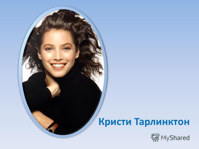 Кристи Тарлинктон