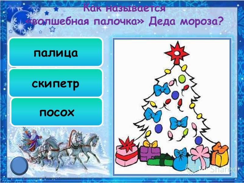 Морозко Мороз Иванович Снегурочка Как называется сказка В.Ф. Одоевского?