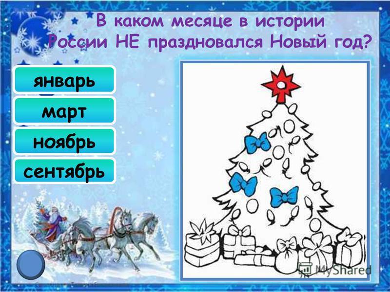 1 июня 1 сентября 1 января Когда встречали Новый год в допетровской Руси XVIII века?