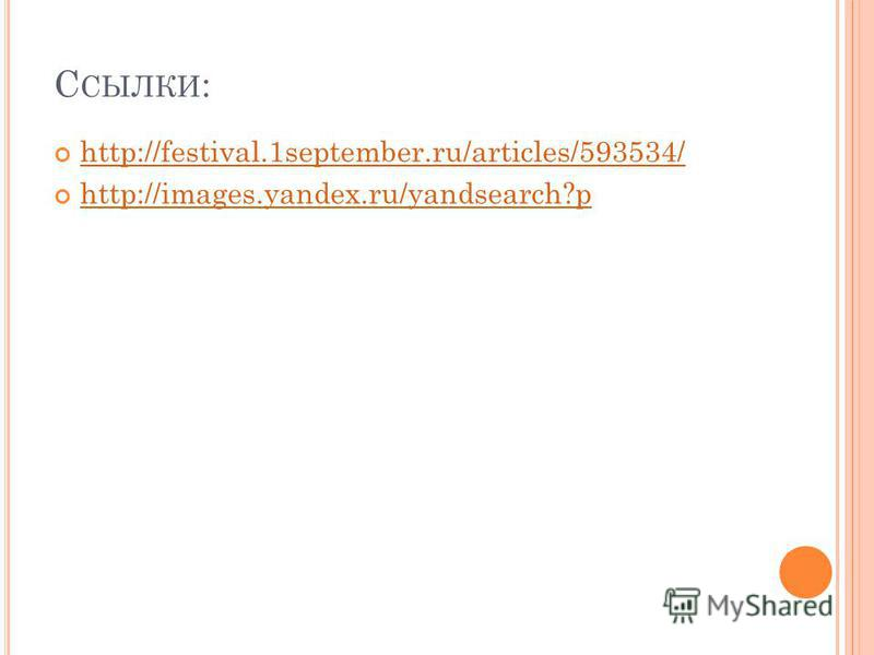 С СЫЛКИ : http://festival.1september.ru/articles/593534/ http://images.yandex.ru/yandsearch?p