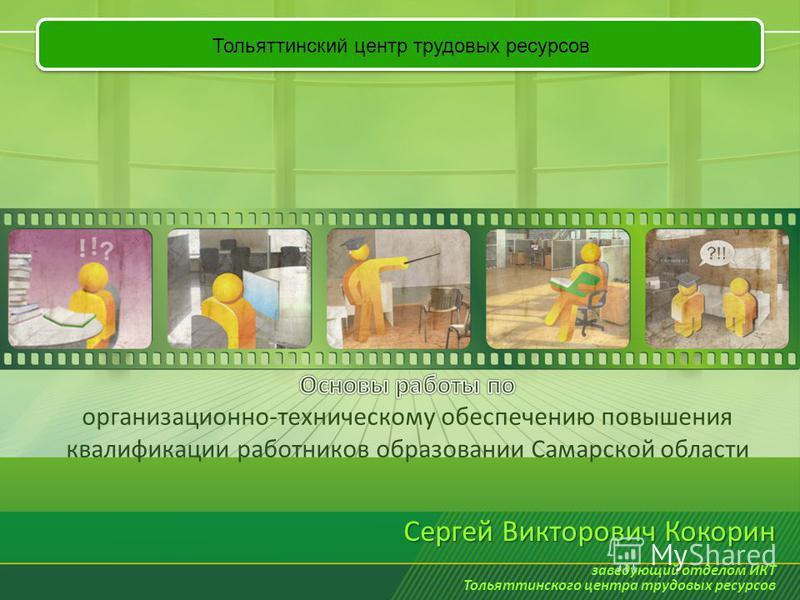Центр трудовых ресурсов тольятти аттестация педагогических работников