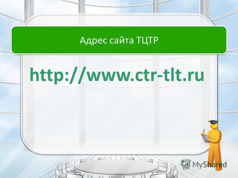 Адрес сайта ТЦТР http://www.ctr-tlt.ru