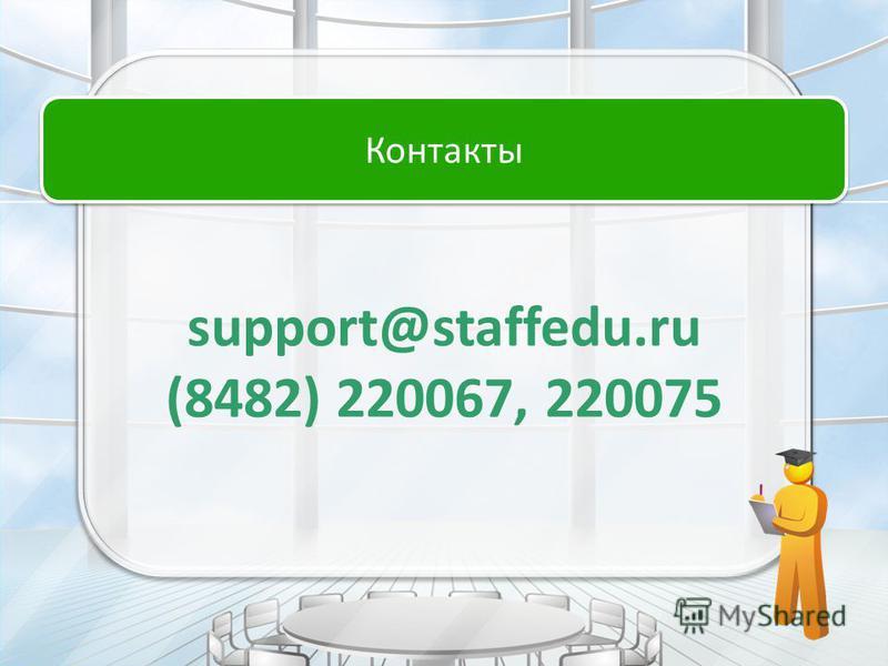 Контакты support@staffedu.ru (8482) 220067, 220075