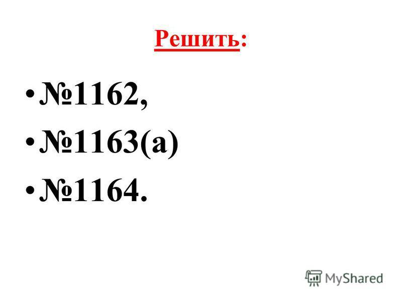 Решить: 1162, 1163(а) 1164.