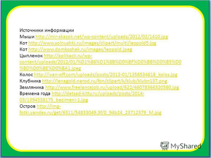 Источники информации Мыши http://mir-skazok.net/wp-content/uploads/2012/02/1410.jpghttp://mir-skazok.net/wp-content/uploads/2012/02/1410. jpg Кот http://www.solnushki.ru/images/clipart/multi/leopold5.jpghttp://www.solnushki.ru/images/clipart/multi/le