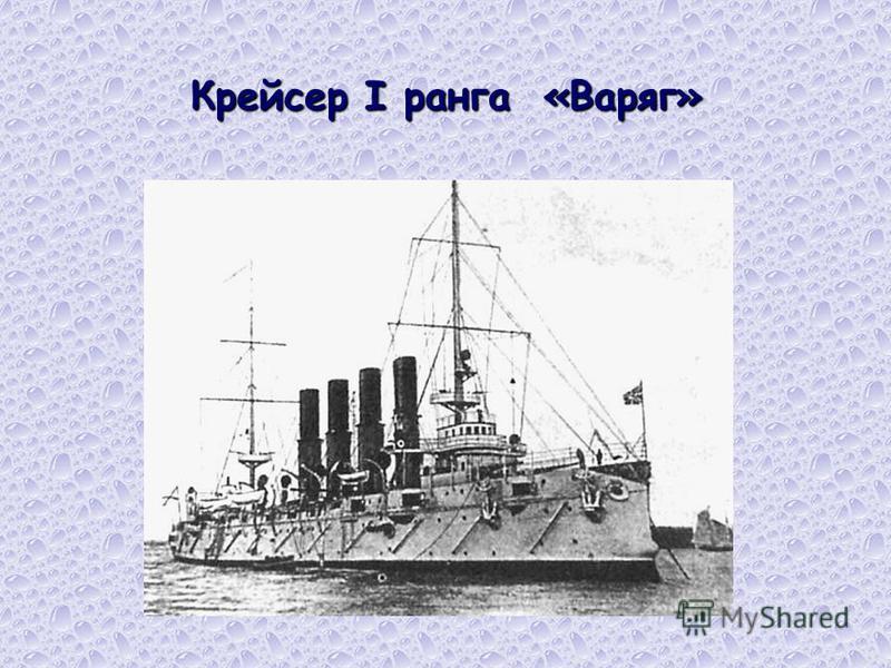 Крейсер I ранга «Варяг»