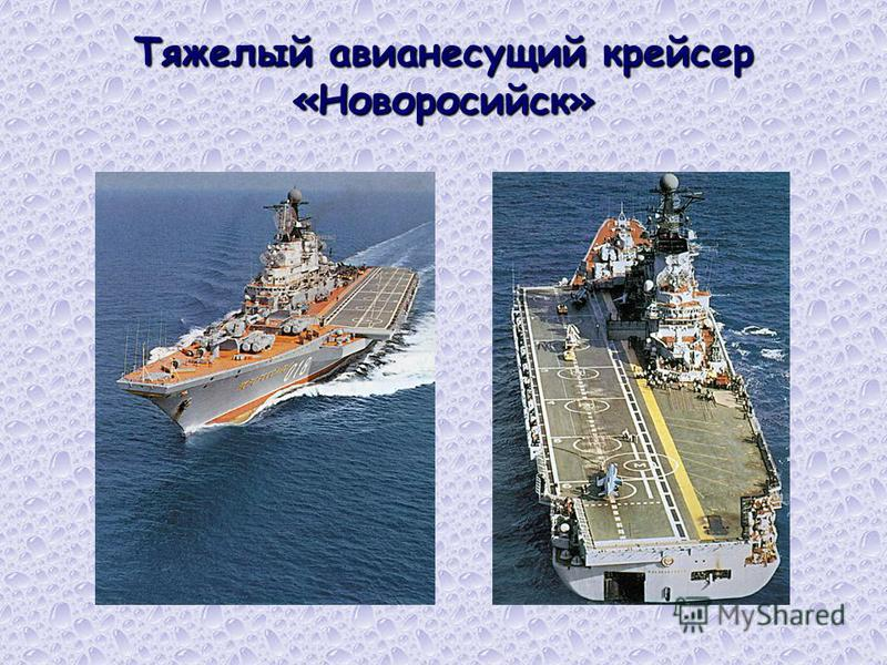 Тяжелый авианесущий крейсер «Новоросийск»