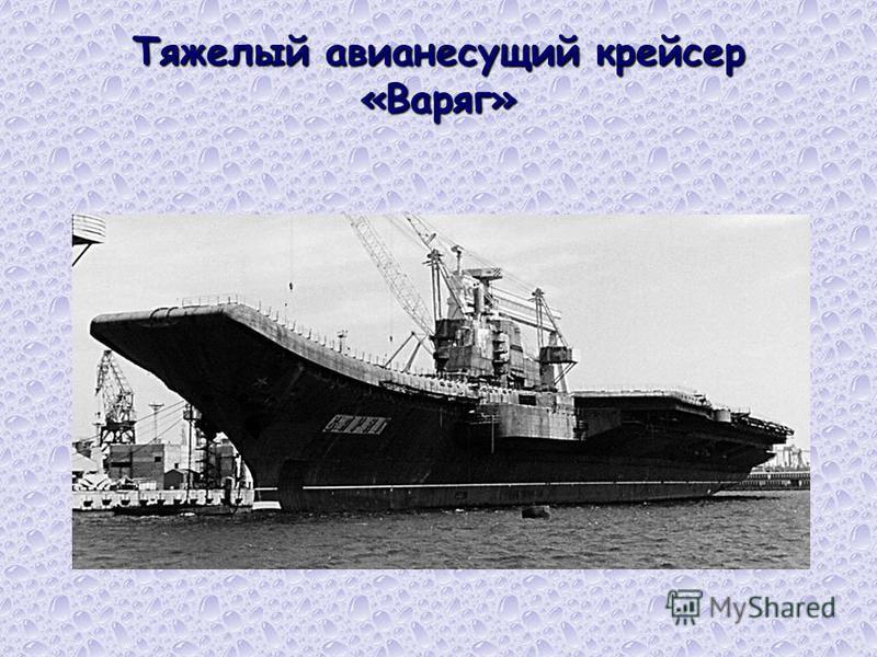 Тяжелый авианесущий крейсер «Варяг»