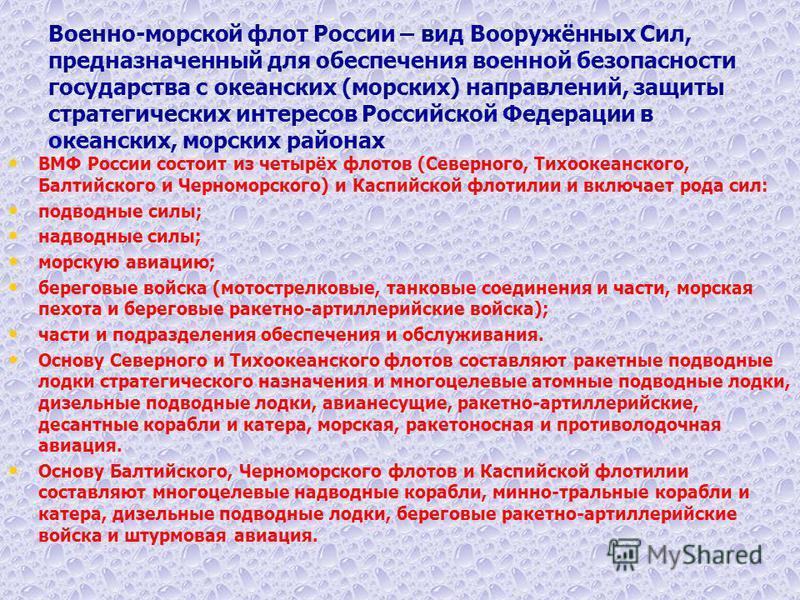 Военно-морской флот России – вид Вооружённых Сил, предназначенный для обеспечения военной безопасности государства с океанских (морских) направлений, защиты стратегических интересов Российской Федерации в океанских, морских районах ВМФ России состоит