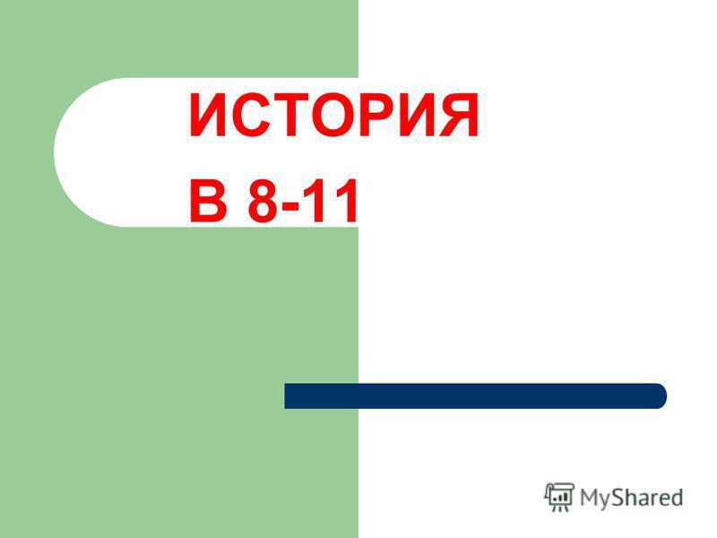ИСТОРИЯ В 8-11