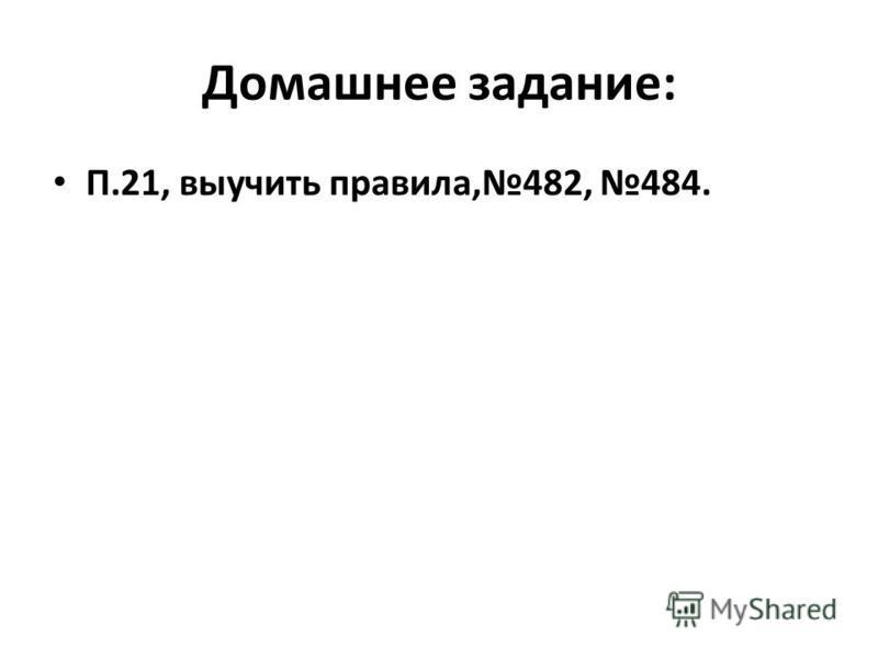 Домашнее задание: П.21, выучить правила,482, 484.