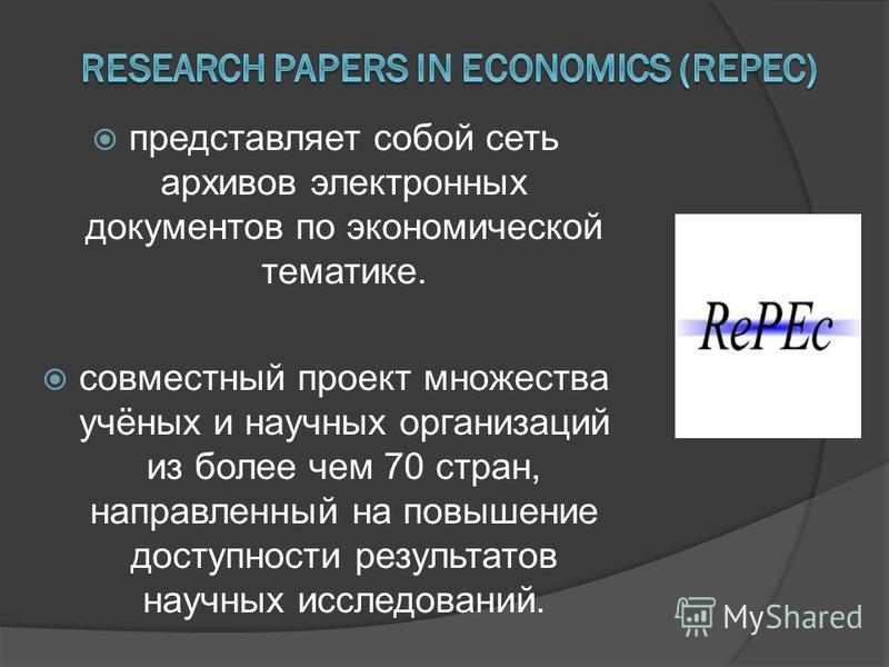 представляет собой сеть архивов электронных документов по экономической тематике. совместный проект множества учёных и научных организаций из более чем 70 стран, направленный на повышение доступности результатов научных исследований.