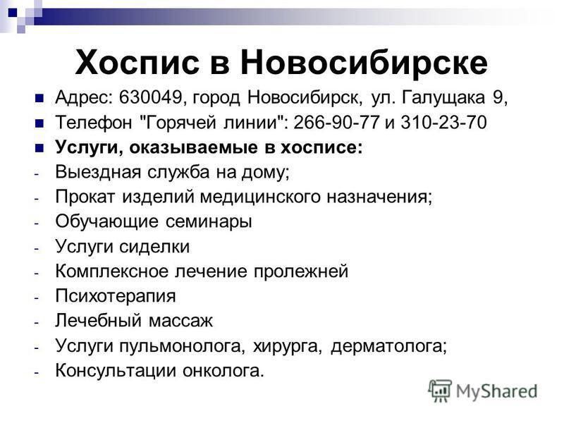 Хоспис в Новосибирске Адрес: 630049, город Новосибирск, ул. Галущака 9, Телефон