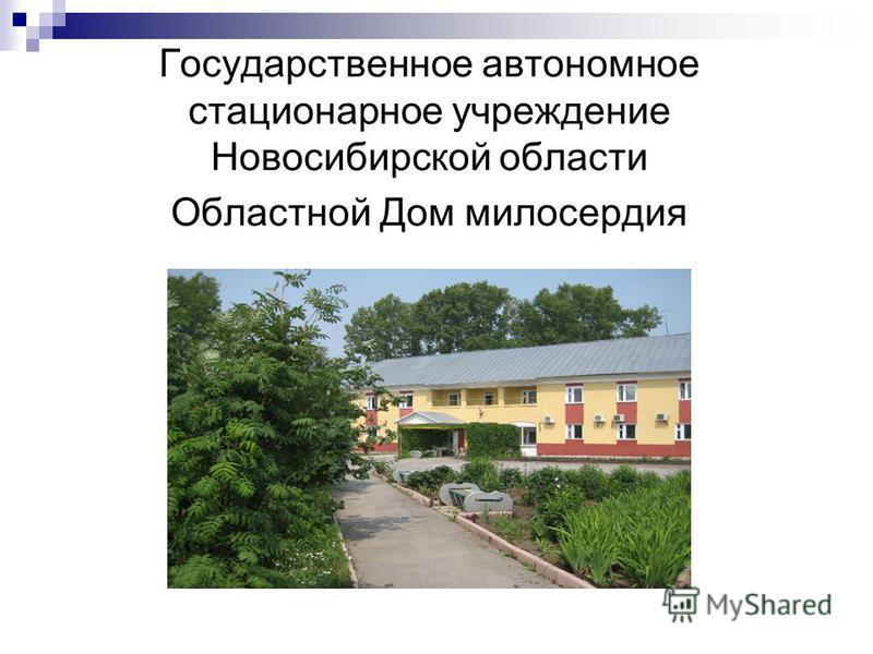 Государственное автономное стационарное учреждение Новосибирской области Областной Дом милосердия