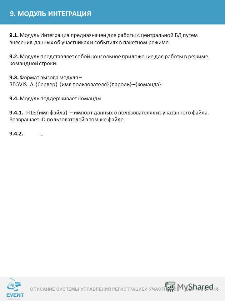 9. МОДУЛЬ ИНТЕГРАЦИЯ ОПИСАНИЕ СИСТЕМЫ УПРАВЛЕНИЯ РЕГИСТРАЦИЕЙ УЧАСТНИКОВ ВЕР. 1.2 СТР.16 9.1. Модуль Интеграция предназначен для работы с центральной БД путем внесения данных об участниках и событиях в пакетном режиме. 9.2. Модуль представляет собой