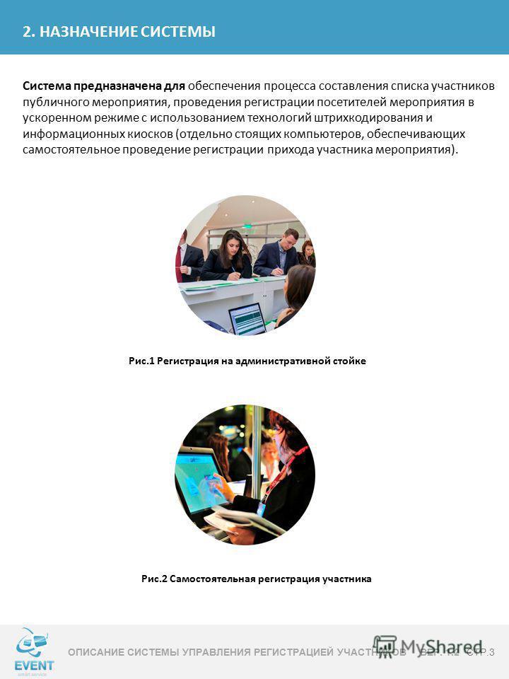 2. НАЗНАЧЕНИЕ СИСТЕМЫ Система предназначена для обеспечения процесса составления списка участников публичного мероприятия, проведения регистрации посетителей мероприятия в ускоренном режиме с использованием технологий штрихкодирования и информационны