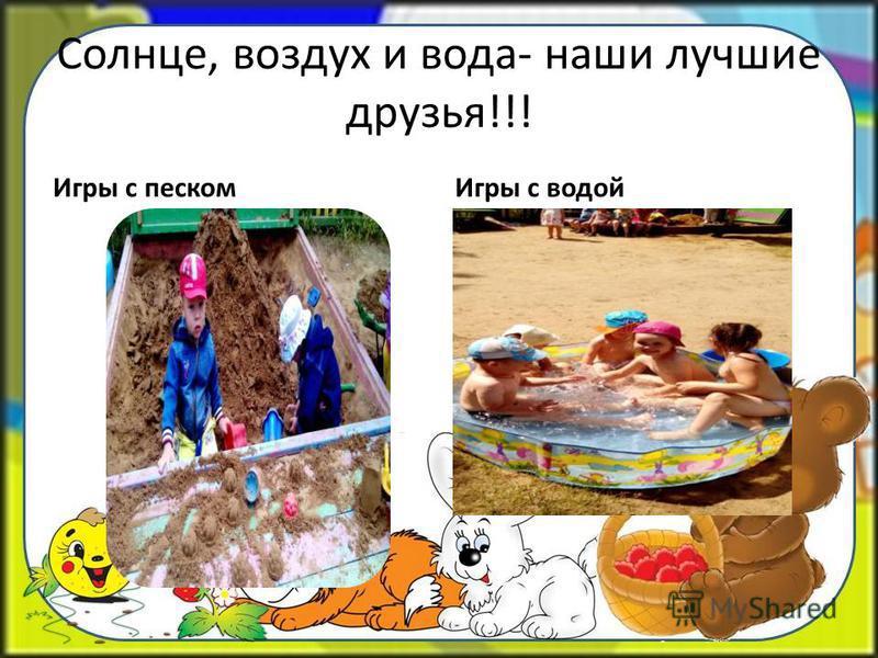 Солнце, воздух и вода- наши лучшие друзья!!! Игры с песком Игры с водой