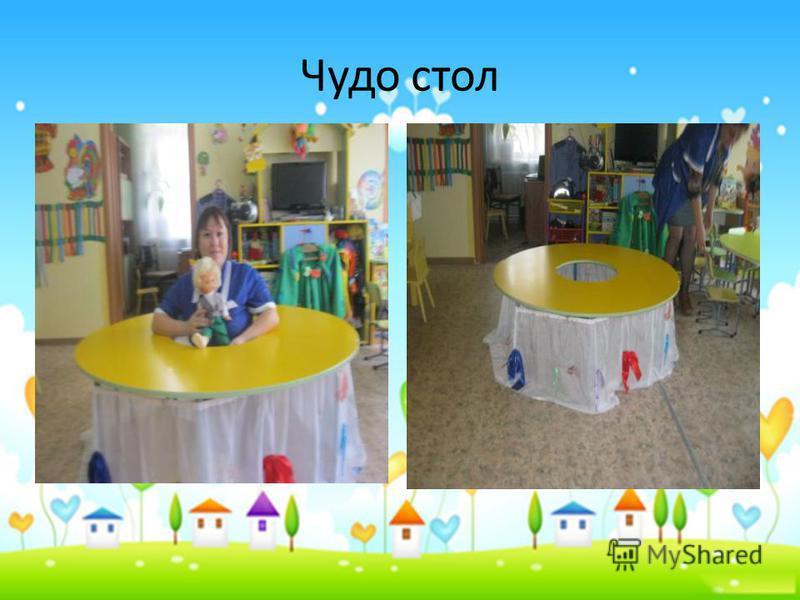 Чудо стол